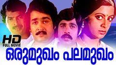 Mukham 1990: Full Malayalam Movie