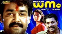 Bhoomiyile Rajakkanmar 1987 Full Malayalam Movie I Mahanlal