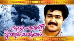 Malayalam Full Movie - Namukku Parkkan Munthiri Thoppukal - Full Length [HD]