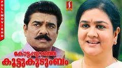 Kottappurathe Koottukudumbam Malayalam Full Movie | Full Length Malayalam Movie | HD New Upload 2020
