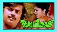 Tamil Full Movies | Idhu Enga Boomi | Vijayakanth - Sasikala