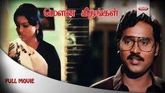 Veli 1985: Full Tamil Movie