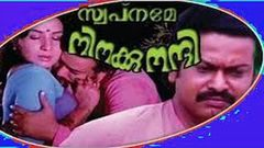 Swapname Ninakku Nanni - Malayalam Hot Full Movie Official [HD]