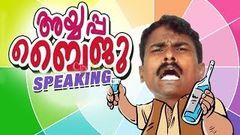 Ayyappa Baiju Speaking | Non-Stop Malayalam Comedy