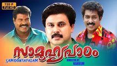 Samoohyapadam Full Length Malayalam Movie