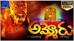 Ammoru (1995) - Telugu HD Full Length Movie with English Subtitles Soundarya | Ramya Krishna