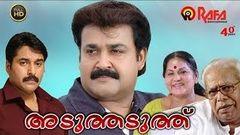 Aduthaduthu Malayalam Full Movie | Mohanlal | Rahman | Super Hit Malayalam Full Movie