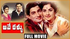 Ave Kallu - Telugu Full Length Movie - Superstar Krishna Kanchana Rajanala