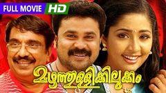 Mazhathullikkilukkam│Full Malayalam Movie