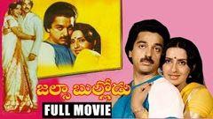 Jalsa Bullodu(uyarntha ullam) - Telugu Full Length Movie - Kamal Hassan Ambika