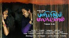 MAAYAI Tamil Full Movie 2014 | Tamil Movies 2014 Full Movie | Tamil Film 2014