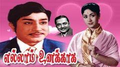 Ellam Unakkaga old (1961) blockbuster Tamil Movie | Sivaji Ganesan Savithri | K V Mahadevan