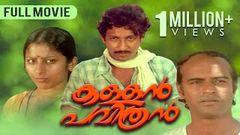 Kallan Pavithran 1981: Full Malayalam Movie