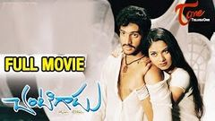 Chantigadu - Full Length Telugu Movie - Baladitya - Suhasini