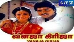 Vanaja Girija | Full Tamil Movie | Ramki Kushboo