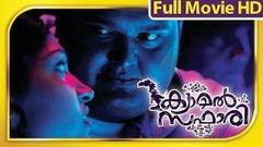 Malayalam Full Movie 2013 - Camel Safari - Full Length Malayalam Movie [HD]