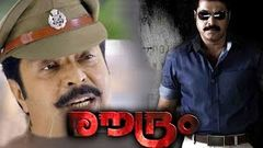 Malayalam Full Movie Chattambinaadu | Full HD Movie | Malayalam Movies |