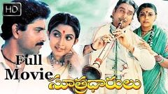 Old Telugu Movies Full Length | Mogudu Kavali Telugu Full Length Movie | Old Classic Movies