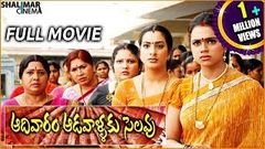 Aadivaram Adavallaku Selavu Telugu Full Length Movie Sivaji Suhasini Prakashraj Brahmanandam
