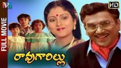 Raogari Illu Telugu Full Movie | Telugu Old Movies Full Length | ANR Telugu Old Classic Videos