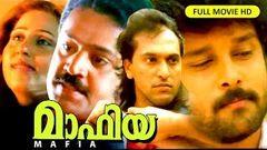 Mafia 1993 Full Malayalam Movie I Suresh Gopi Geetha Vikram