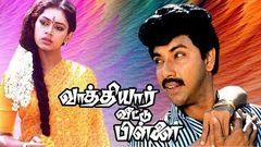 Vaathiyaar Veettu Pillai | Tamil Hit Movie | Sathyaraj Shobana Goundamani | P Vasu | Ilaiyaraaja