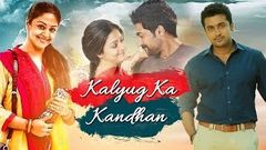 Mohabbat Ke Dushman (Sillunu Oru Kaadhal) 2017 New Released Full Hindi Dubbed Movie | Suriya