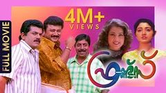 Friends Malayalam Full Movie | Romantic Comedy Movie | Jayaram | Meena