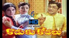 Koduku Kodalu | 1972 Telugu HD Full Movie | ANR | Vanisri | ETV Cinema