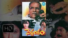 Peddarikam (1992) - HD Full Length Telugu Film - Jagapati Babu - Sukanya - Chandra Mohan