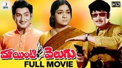 Maa Inti Velugu Telugu Full Movie | Krishna | Anjali Devi | Chandrakala | Old Telugu Hit Movies