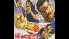 Lokanathan IAS 2005:Full Malayalam Movie