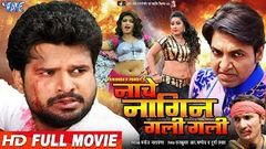 NACHE NAGIN GALI GALI - Ritesh Pandey Priyanka Pandit Nisha Dubey - Superhit Bhojpuri Film 2019