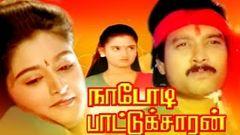 Tamil Movie | NADODI PATTUKARAN | Karthik & Mohini
