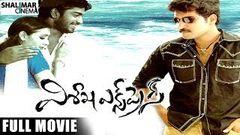 Visakha Express Full length Telugu Movie Allari Naresh Rajiv Kanakala Sindhu Tolani