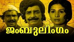 Jambulingam | Full Malayalam Movie Online | Nazeer | Sheela