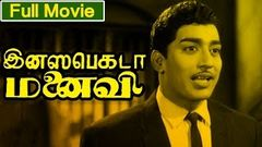 Tamil Full Movie | Insepector Manaivi Full Movie | Ft Muthuraman Jayachithra