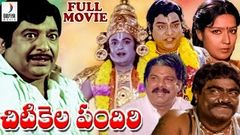 Chitikela Pandiri Telugu Full Movie HD   Chandra Mohan   Prabha   Naresh   Old Telugu Hit Movies