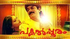 Malayalam Full Movie | Pakalpooram | Mukesh Horror Comedy Movie [HD]