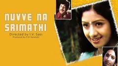Nuvvi Naa Srimathi 1979 Telugu Full Movie | Sridevi Vijayakumar Seema | Telugu Full Film