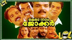 Ordinary | Malayalam new movies | Malayalam Comedy Movie