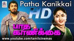 Padha Kanikai Tamil Full Movie | Gemini Ganesan | Savitri | Pyramid Movies