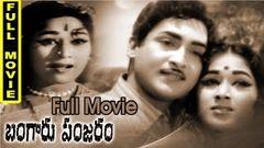 Bangaru Panjaram Telugu Full Length Movie - Shobhan Babu Vanisree