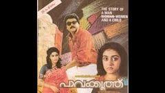 Paavakkoothu 1990:Full Malayalam Movie