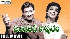 Pandanti Kapuram Telugu Full Length Movie Krishna Saroja Devi Vijayanirmala