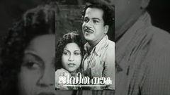 NEELAKKUYIL (1954) Malayalam Movie