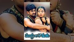Muddula Koduku Full Length Telugu Movie Ravi Krishana Gopika
