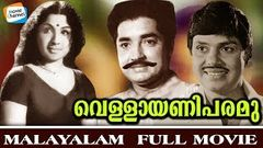 Vellayani Paramu Full Movie | Old Malayalam Movie Full | Evergreen Malayalam Film | Nazir - Jayan