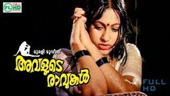 Avalude Ravukal 1978: Full Malayalam Movie