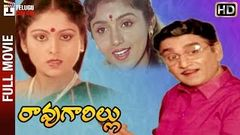 Rao Gari Illu Telugu Full Movie | ANR | Nagarjuna | Jayasudha | Brahmanandam | Telugu Cinema